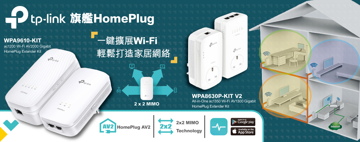 EB-Website_HomePlug_Banner03