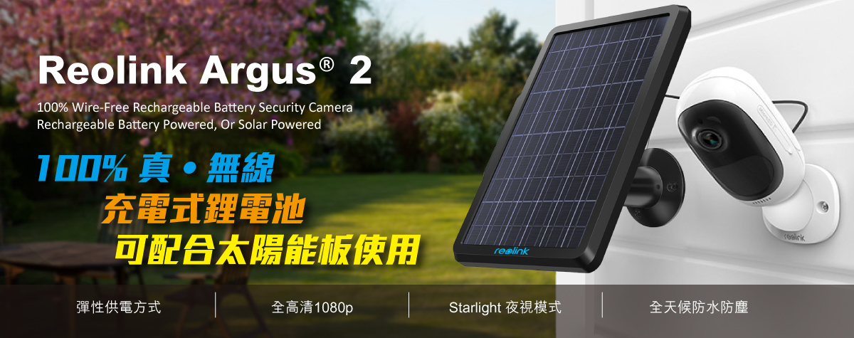websitebanner_Argus2+SolarPanel