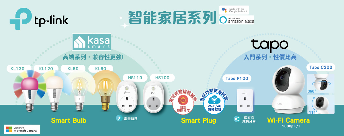 EB-Website_TP-Smart-Home_Banner_6Dec19
