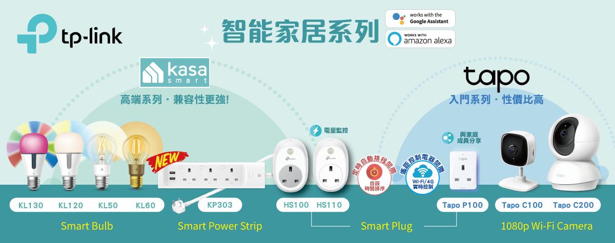 EB-Website_TP-Smart-Home_Banner_8Apr20