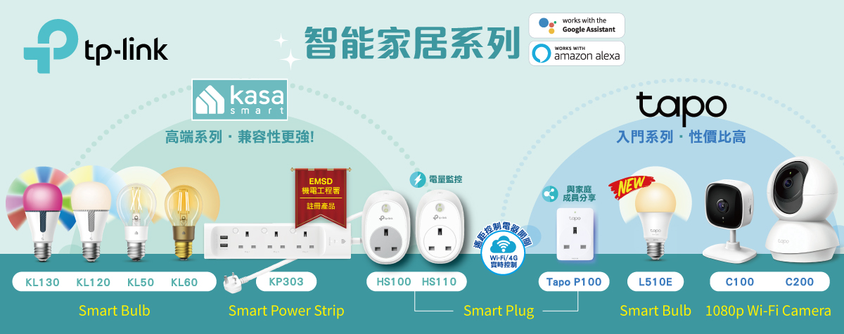 EB-Website_TP-Smart-Home_Banner_28Jul20