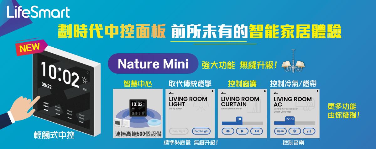 EB-Website_LifeSmart_Nature-Mini_Banner_1200x475px