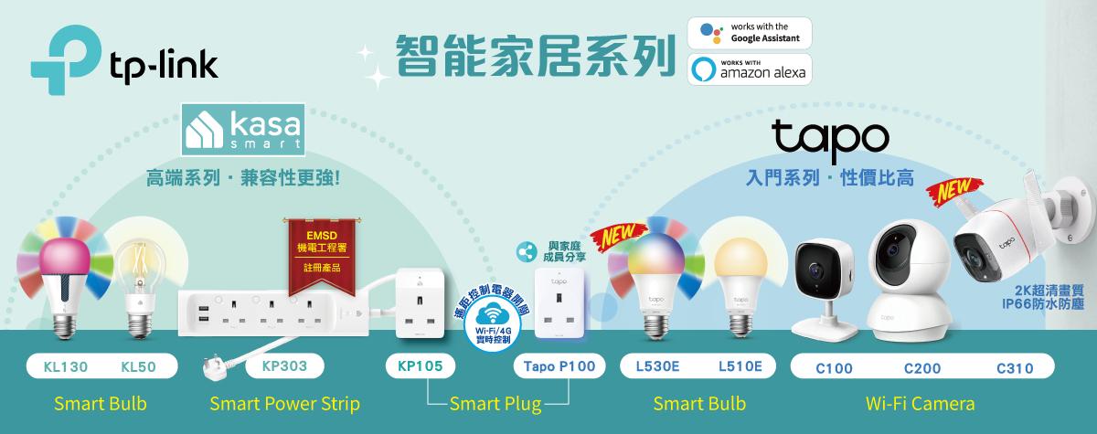 EB-Website_TP-Smart-Home_Banner_19Nov20