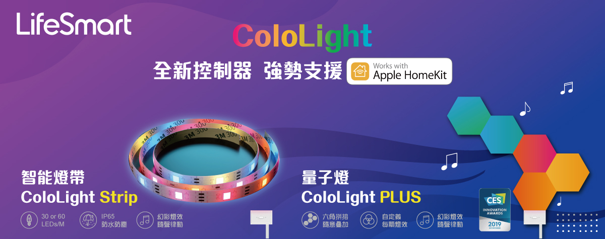 EB-Website_LifeSmart_ColoLight_Banner_1200x475px