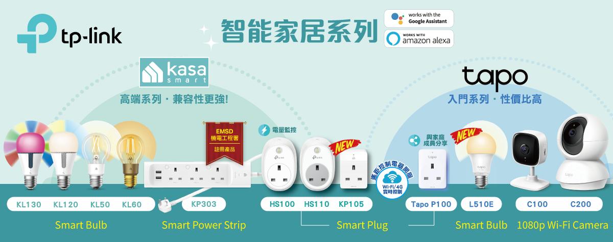 EB-Website_TP-Smart-Home_Banner_10Aug20