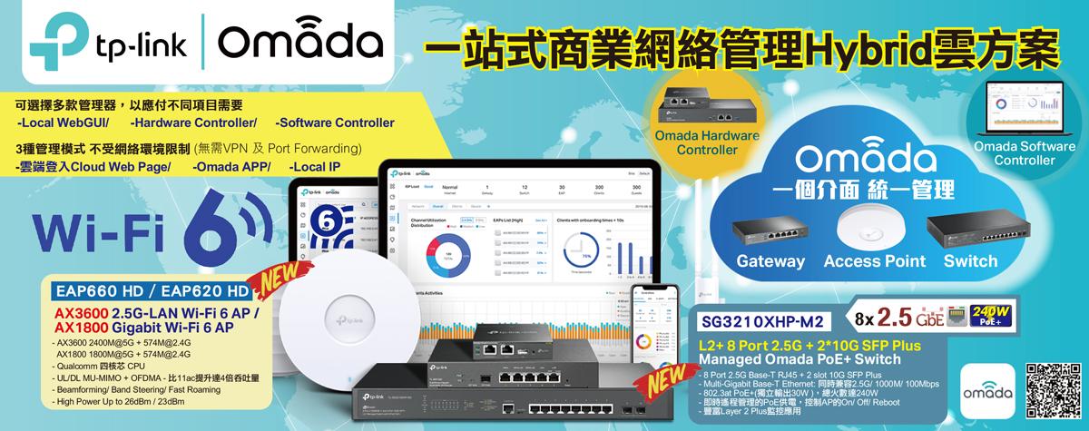 EB-Website_TP-Link-Omada-SDN_banner_25Nov20